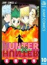 HUNTER×HUNTER モノクロ版 10【電子書籍】[ ...