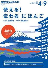 NHKテレビ 使える!伝わる にほんご 2015年4月〜9月