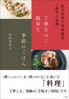 丁寧なのに簡単な季節のごはん~松田美智子料理教室「絶対の定番」~