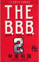 THE B.B.B.(2)【期間限定 無料お試し版】