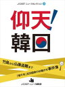楽天Kobo電子書籍ストアで買える「仰天!韓国竹島から仏像盗難まで「恨千年」反日国家のお騒がせ事件簿【電子書籍】[ J-CASTニュース編集部 ]」の画像です。価格は324円になります。