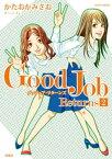 Good Job Returns (2)【電子書籍】[ かたおかみさお ]