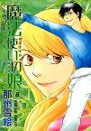 魔法使いの娘(8)【電子書籍】[ 那州雪絵 ]