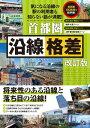 首都圏 沿線格差 改訂版【電子書籍】