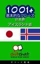 1001+ 基本的なフレーズ 日本語 - アイスランド語【電子書籍】[ ギラッド作者 ]