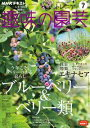 NHK 趣味の園芸 2021年7...