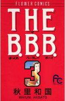 THE B.B.B.(3)【期間限定 無料お試し版】