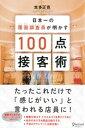 日本一の覆面調査員(ミステリーショッパー)が明かす100点接客……