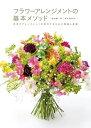 フラワーアレンジメントの基本メソッド花束やアレンジメントを制...