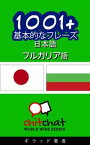1001+ 基本的なフレーズ 日本語 - ブルガリア語【電子書籍】[ ギラッド作者 ]