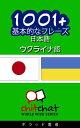 1001+ 基本的なフレーズ 日本語 - ウクライナ語【電子書籍】[ ギラッド作者 ]