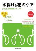 水揚げ&花のケア 増補改訂版 切り花の鮮度保持マニュアル