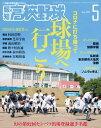 報知高校野球2020年5月号【電子書籍】