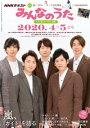 NHK みんなのうた 2020年4月・5月[雑誌]【電子書籍】