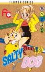 SALTY DOG(2)【電子書籍】[ あべさより ]