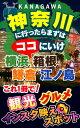 神奈川に行ったらまずはココにいけ! 横浜、箱根、鎌倉、江ノ島