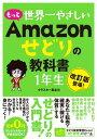 もっと 世界一やさしい Amazonせどりの教科書 1年生【電子書籍】……