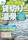 九州の貸切り温泉【電子書籍】[ ...