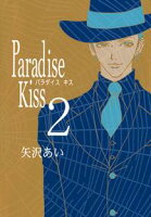 【期間限定 無料お試し版 閲覧期限2021年2月12日】Paradise Kiss2