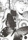 黒い蝶【電子書籍】[ 天野 瑰 ]