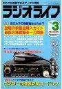 ラジオライフ 1991年3月号【...