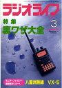 ラジオライフ 1999年3月号【...