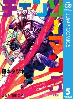 チェンソーマン5 電子書籍  藤本タツキ