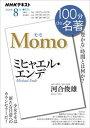 NHK 100分 de 名著 ミヒャエル・エンデ『モモ』 2020年8月[雑誌]【電子書籍】