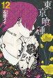東京喰種(12)【電子書籍】[ 石田翠 ]