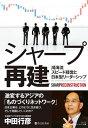 シャープ再建   鴻海流スピード経営と 日本型リーダーシップ【電子書籍】[ 中田行彦 ]