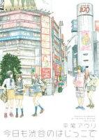 【期間限定 試し読み増量版 閲覧期限2021年2月12日】今日も渋谷のはじっこで