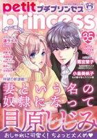 プチプリンセス vol.35 2020年3月号(2020年2月1日発売)
