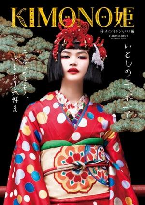 雑誌, ファッション KIMONO14