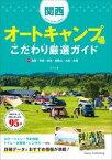 関西 オートキャンプ場 こだわり厳選ガイド【電子書籍】[ アリカ ]