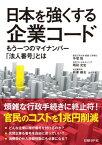 日本を強くする企業コード もう一つのマイナンバー「法人番号」とは(日経BP Next ICT選書)【電子書籍】[ 手塚 悟 ]