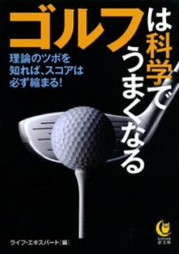 ゴルフは科学でうまくなる 理論のツボを知れば、スコアは必ず縮まる!【電子書籍】[ ライフ・エキスパート ]