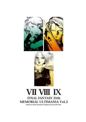 ゲーム, その他  25th Vol.2