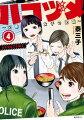 ハコヅメ〜交番女子の逆襲〜 4巻