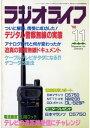 ラジオライフ 1998年11月号...