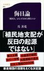侮日論 「韓国人」はなぜ日本を憎むのか【電子書籍】[ 呉 善花 ]
