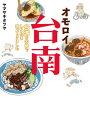 オモロイ台南-台湾の古都でしこたま食ってきました-【電子書籍】[ ヤマサキ タツヤ ]