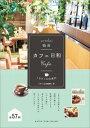 仙台 カフェ日和 ときめくお店案内【電子書籍】[ ございん仙台編集部 ]