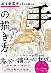加々美高浩が全力で教える「手」の描き方 圧倒的に心を揺さぶる作画流儀【電子書籍】[ 加々美 高浩 ]