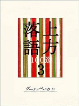 上方落語100選 3【電子書籍】[ 笑福亭松鶴 ]