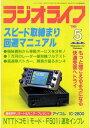 ラジオライフ 1999年5月号【...