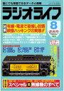 ラジオライフ 1995年8月号【...