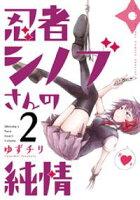 忍者シノブさんの純情(2)【期間限定 無料お試し版】