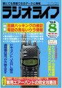 ラジオライフ 1994年8月号【...