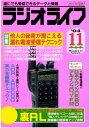 ラジオライフ 1994年11月号...