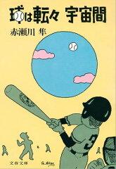 球は転々宇宙間 (文春文庫)赤瀬川隼[電子書籍版]